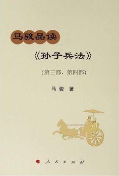 年份:2016, 简介:一个充满智慧的神秘作者,如何成就出石破天惊兵书之道,一部中国现存最早 #传奇兵书 ,又是怎样改变中国和世界两千多年的军事思想,与众不同的全新解读,跨越时空的中国智慧。  #百家讲坛 #LectureRoom #TheArtOfWar