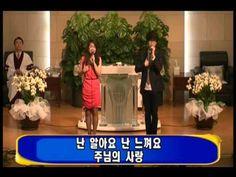 예수가족교회 헌금송 His Love - 김광현 오은.wmv - YouTube