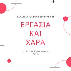 Natassa's blog tips: Εργασία και χαρά Blog Tips, Movie Posters, Film Poster, Billboard, Film Posters