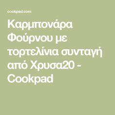 Καρμπονάρα Φούρνου με τορτελίνια συνταγή από Χρυσα20 - Cookpad