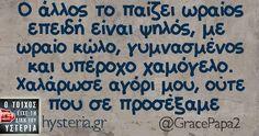 """11.9 χιλ. """"Μου αρέσει!"""", 155 σχόλια - Ο Τοίχος της Υστερίας (@hysteria_gr) στο Instagram Funny Greek Quotes, Funny Quotes, Funny Statuses, Try Not To Laugh, True Words, Just For Laughs, Funny Images, Sarcasm, Favorite Quotes"""