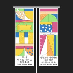 2019 영등포 여의도 봄꽃축제 | 일상의실천 Cosmetic Logo, Graphic Art, Graphic Design, Space Projects, Flower Festival, Print Layout, Type Setting, Design Reference, Editorial Design