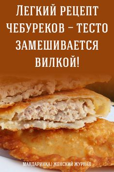 Cake Recipes, Dessert Recipes, Desserts, Cooking Beets In Oven, New Dessert Recipe, Cake Topper Tutorial, Russian Recipes, Easy Snacks, Food Inspiration