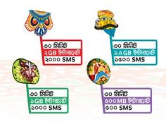 Airtel BD Bondho SIM Offer on Pohela Boishakh 2017! Airtel brings a Mega Pohela Boishakh inactive SIM Offer 2017, Under this Offer, Eligible customers received Offer same the below picture. Customers need to open their bondho Airtel SIM to enjoy up to 2GB of FREE Internet and much more. If, you have Airtel BD inactivate …