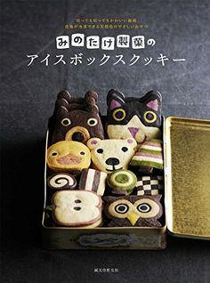 みのたけ製菓のアイスボックスクッキー: 切っても切ってもかわいい絵柄 生地が冷凍できる天然色のやさしいおやつ   みのたけ製菓 http://www.amazon.co.jp/dp/4416715331/ref=cm_sw_r_pi_dp_vc2Dwb0FKSXS3