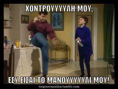 Τι έγινε ρε παιδιά; Greek Memes, Funny Greek Quotes, Funny Quotes, Series Movies, Tv Series, Sisters Of Mercy, Tv Quotes, Funny Images, I Laughed