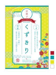 rurisakuさんの提案 - 春夏物 新製品 国産「京菓子くずきり」のパッケージデザイン 4色限定の依頼 | クラウドソーシング「ランサーズ」
