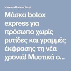 Μάσκα botox express για πρόσωπο χωρίς ρυτίδες και γραμμές έκφρασης τη νέα χρονιά! Μυστικά oμορφιάς, υγείας, ευεξίας, ισορροπίας, αρμονίας, Βότανα, μυστικά βότανα, www.mystikavotana.gr, Αιθέρια Έλαια, Λάδια ομορφιάς, σέρουμ σαλιγκαριού, λάδι στρουθοκαμήλου, ελιξίριο σαλιγκαριού, πως θα φτιάξεις τις μεγαλύτερες βλεφαρίδες, συνταγές : www.mystikaomorfias.gr, GoWebShop Platform Make Beauty, Beauty Recipe, Face And Body, Clean House, Home Remedies, Beauty Hacks, Beauty Tips, Beauty Products, Health Fitness