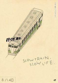 フィリップ・ワイズベッカー:JR東日本「行くぜ、東北。SLOW TRAIN, SLOW LIFE.」キャンペーン