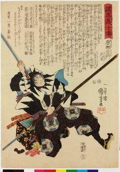 歌川国芳: No. 46 Hara Goemon Mototoki 原郷右衛門元辰 / Seichu gishi den 誠忠義士傳 (Biographies of Loyal and Righteous Samurai) - 大英博物館