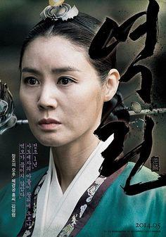 김성령(혜경궁홍씨 역),역린,The fatal encounter #korea #movie