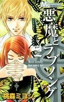 Akuma To Love Song, Christmas Birthday, Shoujo, Love Songs, Devil, Love Her, Manga, Blog, Anime