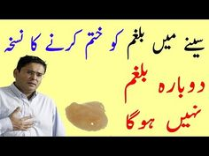 Chest Infection Home Remedies - Chest Pain - Chest Balgam - Every Problem Solution One This Remedy Home Health Remedies, Natural Health Remedies, Good Health Tips, Health And Beauty Tips, Chest Infection Remedies, Get Rid Of Bunions, Friendship Quotes Images, Rage