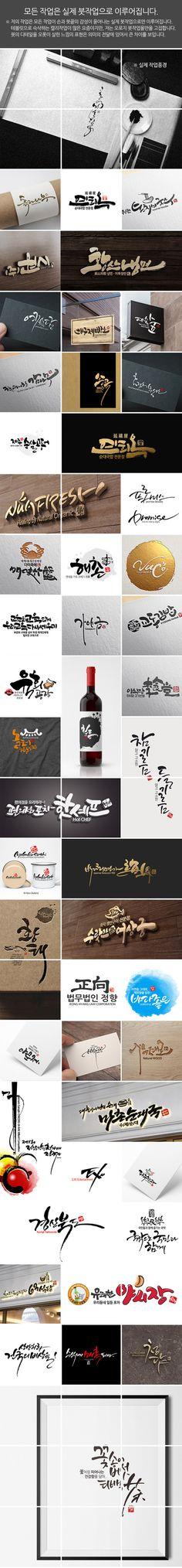 당신의 비즈니스를 성장시킬 전문가를 만나보세요. Caligraphy, Wise Quotes, Logo Design, Typography, Sayings, Logos, Korea, Drawing, Letterpress