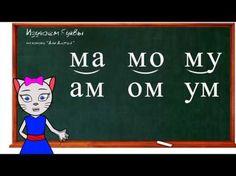 Уроки 1-3 . Учим буквы А, О, У, соединяем буквы, учим буквы М и С вместе с кимой Алисой(0+) - YouTube