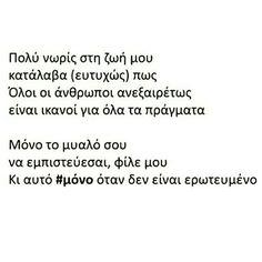 Συμβουλή ημέρας #greekquotes#greekquotesg#quotes#quote#greekpost#greekposts#ελληνικα#greekquote#quoteoftheday#quoted#ellinika#greek#quotation#post#posts#greece#greecestagram#feelings