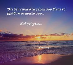 Καλό βράδυ σ όλους. Εικόνες καληνύχτας με λόγια.....giortazo.gr - giortazo Good Morning Good Night