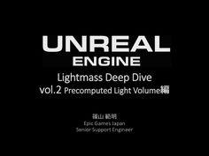2016年7月30日に行われたライセンシー様向けライトマス勉強会の資料です。(登壇者: Epic Games Japan: 篠山範明)アーティストの方に向けて、UE4のライトビルドの仕組みを粉々にかみ砕いて説明しております。こちらはPrecomputed Light Volume編
