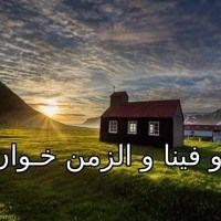 وفينا والزمن خوان By Nadi El Jarah On Soundcloud Lockscreen Screenshot Lockscreen Screenshots
