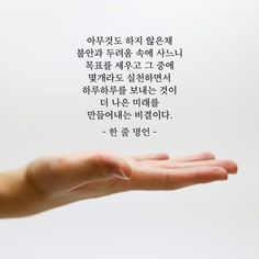 더 나은 미래를 만들어내는 비결 Wise Quotes, Famous Quotes, Quotations, Qoutes, Korean Writing, Korean Quotes, Korean Words, Book Lists, Cool Words