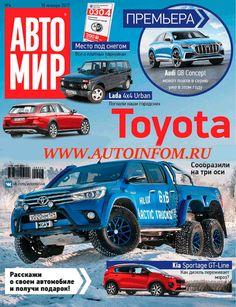 Журнал «АвтоМир» №4 2017 - еженедельное Российское автомобильное издание с автомобильными новостями, сравнительными обзорами, тестами авто и международными выставками автомобилей. http://autoinfom.ru/avtomir-4-2017/