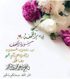 moubaraka❤️❤️ جمعة مباركة💕💕 by algérienne/intr Beautiful Morning Messages, Holy Friday, Good Morning Arabic, Juma Mubarak, Jumma Mubarak Images, Quran Sharif, Friday Images, Blessed Friday, Flower Logo