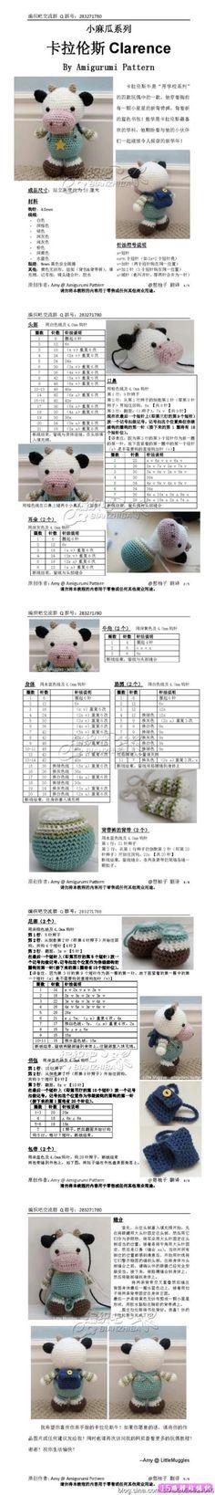 卡拉伦斯牛玩偶. Clarence cow amigurumi pattern.