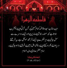 Shia Islam, Muharram, Imam Hussain, Multimedia, Islamic, Poetry, Quotes, Movie Posters, Quotations