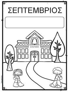 1st Day Of School, Beginning Of School, Pre School, Back To School, Autumn Activities, Preschool Activities, Precious Moments Coloring Pages, Autumn Crafts, Elementary Schools
