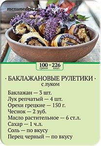 Карточка рецепта Баклажановые рулетики с луком Roasted Vegetable Recipes, Roasted Vegetables, Vegetable Dishes, Keto Salmon, Cooking Recipes, Healthy Recipes, Russian Recipes, Bon Appetit, Food Styling