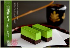 【抹茶スイーツ】京都宇治抹茶チョコレートケーキ