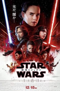 New International Trailer and Poster For STAR WARS: THE LAST JEDI Features Bits of New Footage