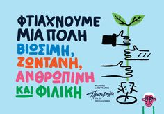 Electoral campaign of the party Protovoulia and the mayor of Thessaloniki, Yianni Boutari.