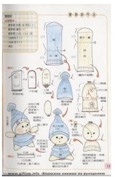 Baby boy sock doll