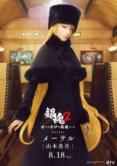 Mizuki Yamamoto Portrays Galaxy Express 999 Heroine Maetel in New Gintama Web Drama Gaara, Sasuke, Naruto, Action Anime Movies, Dead Note, Kdrama, Blonde Asian, Galaxy Express, Captain Harlock