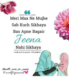 Ammi…💞💞 ◆━━━━━━◆❃◆━━━━━━◆ ✔Turn on Post Notification ✔Like…Share And Comment ✔Keep… – nosiest-forecasts Father Quotes In Hindi, Mothers Love Quotes, Mom And Dad Quotes, Father Daughter Quotes, Mother Quotes, Hindi Quotes, Islamic Quotes, Quotations, Me Quotes