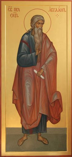 Ikony Monastery Icons, Church Icon, Orthodox Christianity, Painting Studio, Icon Collection, Art Icon, Old Testament, Orthodox Icons, Saints