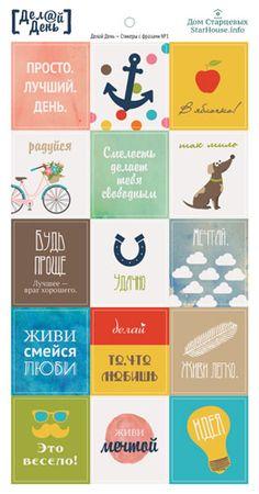 Стикеры с фразами «Делай день» №1, 11х21 см