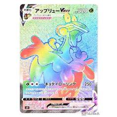 Pokemon 2021 S5I Single Strike Master Flapple VMAX Hyper Rare Holo Card #082/070