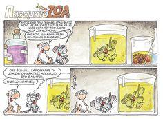 Πειραματόζωα | αρχικη, αρκας εν κινησει | ethnos.gr Wordpress, Comics, Ark, Cartoons, Comic, Comics And Cartoons, Comic Books, Comic Book, Graphic Novels