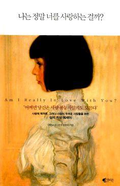 [책 읽는 라디오] 654회 / 오프닝&클로징 : 마지막 서재, 그리고 첫 번째 책 - 김바리_[엄마는 어쩌면 그렇게] 이충걸 / 메인코너 : 사람이었네(6화) - 금지된 사랑_[아내가 결혼했다] 박현욱, [나는 정말 너를 사랑하는 걸까?] 김혜남, [결혼] 이강백 / *방송링크 --> http://me2.do/5MAdcBkB