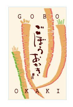 草加葵|ごぼうおかき(季節のおかき)|PROP DESIGN