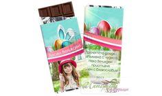 Шоколад със снимка - Заешки уши - Подарък за Великден
