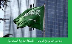 افضل محامي وموثق في الرياض موثق معتمد بالرياض Umbrella Riyadh
