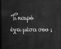 Greek Quotes, Respect, Math Equations, Mood