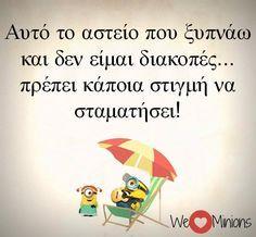 quotes minions say in greek Funny Cartoons, Funny Jokes, Hilarious, Minion Meme, English Jokes, Funny Greek, One Liner, Greek Quotes, Jokes Quotes