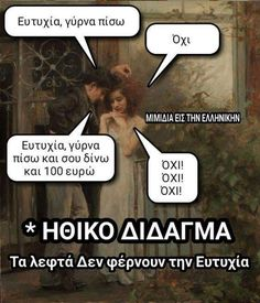Ancient Memes, Funny Greek, Funny Vid, Fun Facts, Haha, Funny Pictures, Jokes, Humor, Funny Things