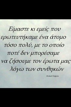 My Life Quotes, Sad Love Quotes, Quotes To Live By, Best Quotes, Awesome Quotes, Heartbreaking Quotes, Quotes By Famous People, Greek Quotes, Couple Quotes