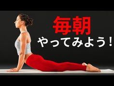 体に変化が!朝試してみたい5つの習慣 - YouTube Fitness Workout For Women, Nice Body, Cool Words, Health And Beauty, Bath And Body, Healthy Life, Fit Women, Health Care, Lose Weight