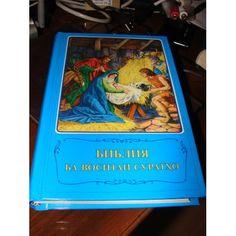 Amazon.com: Tajik Childrens Bible (Biblia Ba Bostani Suratho) Tadzsik Tajiki Todzsik (9789188394729): Bible Society Stocholm: Books $39.99